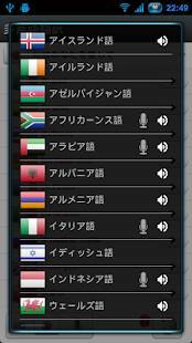 Androidアプリ「音声翻訳」のスクリーンショット 2枚目
