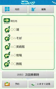 Androidアプリ「おでかけナビサポート ここいこ♪」のスクリーンショット 5枚目