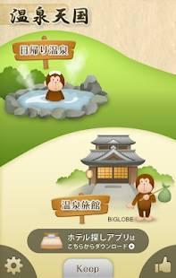 Androidアプリ「日帰り温泉「温泉天国」スパやスーパー銭湯も収録」のスクリーンショット 1枚目