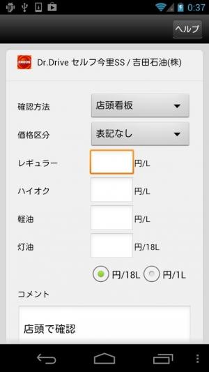 Androidアプリ「ガススタ!」のスクリーンショット 4枚目