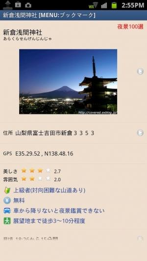 Androidアプリ「夜景ワールド 全国ドライブ&デートスポットガイド」のスクリーンショット 5枚目