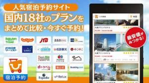Androidアプリ「旅比較ねっと(ホテル,旅館の価格比較)」のスクリーンショット 1枚目