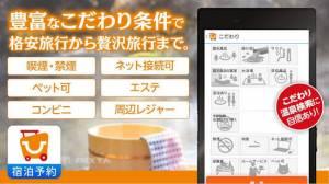 Androidアプリ「旅比較ねっと(ホテル,旅館の価格比較)」のスクリーンショット 3枚目