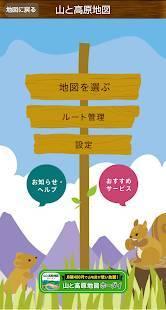 Androidアプリ「山と高原地図」のスクリーンショット 5枚目