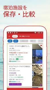 Androidアプリ「ホテルズドットコム:いつでもどこでも 簡単&お得なホテル予 約」のスクリーンショット 3枚目