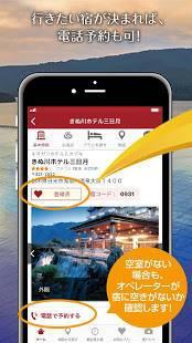 Androidアプリ「ゆこゆこ -温泉宿・旅館・ホテルの宿泊予約/宿泊検索アプリ-」のスクリーンショット 5枚目