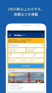 Androidアプリ「ホテル予約のブッキングドットコム」のスクリーンショット 1枚目