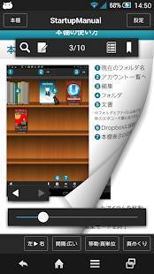 Androidアプリ「SideBooks -PDF・電子書籍・コミックViewer」のスクリーンショット 2枚目