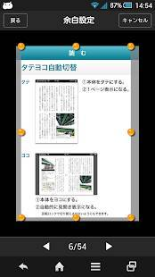 Androidアプリ「SideBooks -PDF・電子書籍・コミックViewer」のスクリーンショット 5枚目