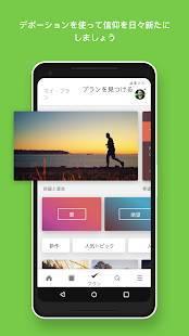Androidアプリ「聖書 - 音読聖書 - 全て無料」のスクリーンショット 3枚目