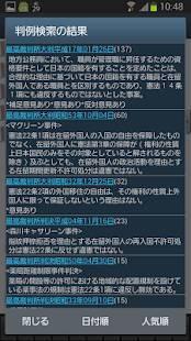 Androidアプリ「And六法+判例」のスクリーンショット 2枚目