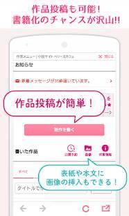 Androidアプリ「大人の女性向けの恋愛小説が無料で読み放題【ベリカフェ読書】」のスクリーンショット 5枚目