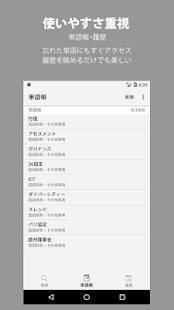 Androidアプリ「無料の辞書アプリ コトバンク - 国語辞典・英和和英辞書・百科事典を横断検索」のスクリーンショット 4枚目