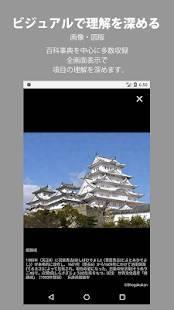 Androidアプリ「無料の辞書アプリ コトバンク - 国語辞典・英和和英辞書・百科事典を横断検索」のスクリーンショット 3枚目