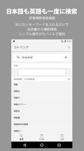 Androidアプリ「無料の辞書アプリ コトバンク - 国語辞典・英和和英辞書・百科事典を横断検索」のスクリーンショット 2枚目
