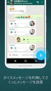 Androidアプリ「WhatsApp Messenger」のスクリーンショット 4枚目