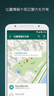 Androidアプリ「WhatsApp Messenger」のスクリーンショット 5枚目