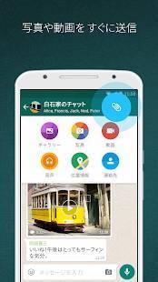 Androidアプリ「WhatsApp Messenger」のスクリーンショット 2枚目