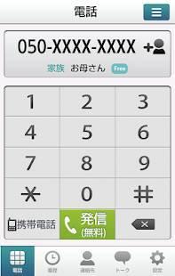 Androidアプリ「LaLa Call~050/IP電話でおトクな通話アプリ」のスクリーンショット 4枚目