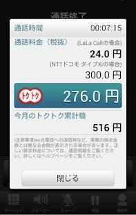 Androidアプリ「LaLa Call~050/IP電話でおトクな通話アプリ」のスクリーンショット 1枚目