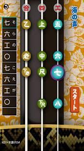 Androidアプリ「ビギンのうた三線」のスクリーンショット 3枚目