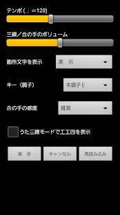 Androidアプリ「ビギンのうた三線」のスクリーンショット 5枚目