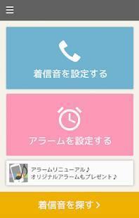Androidアプリ「着信音設定アプリ/PaPatto♪♪」のスクリーンショット 2枚目