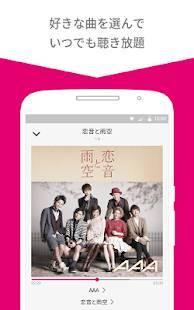 Androidアプリ「レコチョク Best - 音楽聞き放題の定額音楽配信アプリ 主題歌・新曲・洋楽等」のスクリーンショット 3枚目