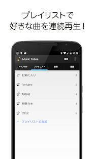 Androidアプリ「音楽聴き放題 Music Tubee for YouTube」のスクリーンショット 3枚目