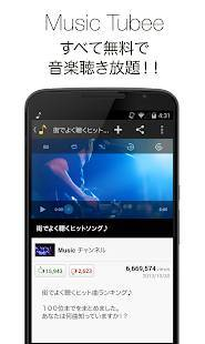 Androidアプリ「音楽聴き放題 Music Tubee for YouTube」のスクリーンショット 1枚目