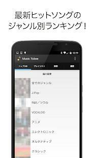 Androidアプリ「音楽聴き放題 Music Tubee for YouTube」のスクリーンショット 2枚目