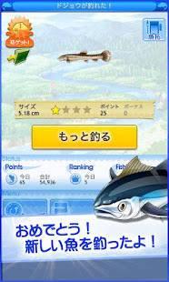 Androidアプリ「釣りスタ!釣り場を選んでかんたんタップ!基本無料の魚釣りアプリ!情報を駆使して魚図鑑を完成させよう!」のスクリーンショット 5枚目