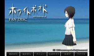 Androidアプリ「ホワイトボオドファンディスク」のスクリーンショット 1枚目