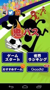 Androidアプリ「鬼パス」のスクリーンショット 1枚目