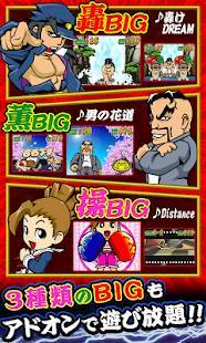 Androidアプリ「パチスロ 押忍!番長」のスクリーンショット 5枚目