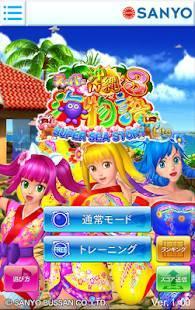 Androidアプリ「CRスーパー海物語IN沖縄3 Lite」のスクリーンショット 1枚目