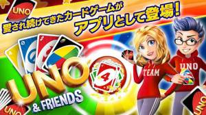 Androidアプリ「UNO ™ & Friends」のスクリーンショット 1枚目