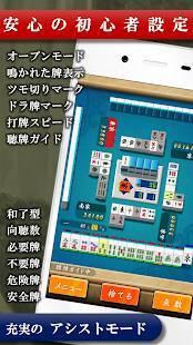 Androidアプリ「四人麻雀:無料版(初心者から上級者まで楽しめる完全無料の本格麻雀)」のスクリーンショット 2枚目