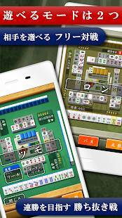 Androidアプリ「四人麻雀 FREE - 初心者から楽しめる完全無料の本格麻雀」のスクリーンショット 1枚目