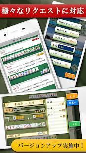 Androidアプリ「四人麻雀 FREE - 初心者から楽しめる完全無料の本格麻雀」のスクリーンショット 5枚目