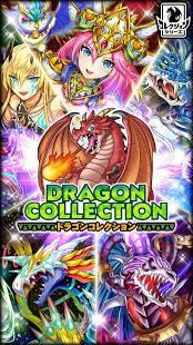 Androidアプリ「ドラゴンコレクション 人気のモンスター育成カードバトル」のスクリーンショット 5枚目