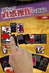 Androidアプリ「花札MIYABI」のスクリーンショット 1枚目