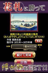 Androidアプリ「花札MIYABI」のスクリーンショット 4枚目