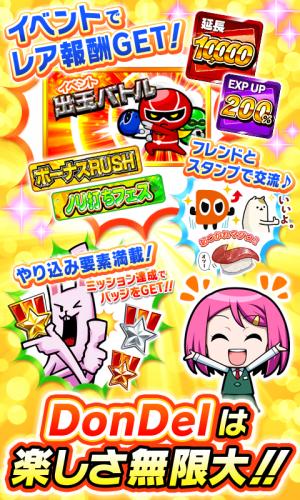Androidアプリ「押忍!番長2【DonDelパチスロ】」のスクリーンショット 5枚目