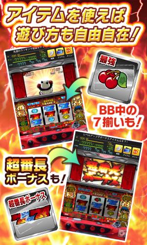 Androidアプリ「押忍!番長2【DonDelパチスロ】」のスクリーンショット 3枚目