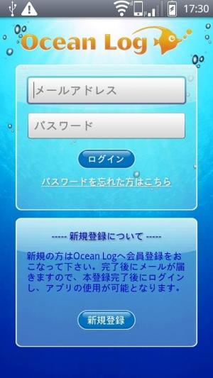 Androidアプリ「Ocean Log - オーシャンログ -」のスクリーンショット 4枚目