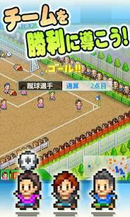 Androidアプリ「サッカークラブ物語2」のスクリーンショット 4枚目
