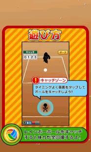 Androidアプリ「特訓!!ドッジボール」のスクリーンショット 3枚目