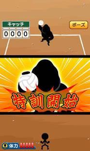 Androidアプリ「特訓!!ドッジボール」のスクリーンショット 1枚目