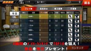 Androidアプリ「本格野球ゲーム・奪三振王 - 無料の人気野球ゲームアプリ」のスクリーンショット 4枚目